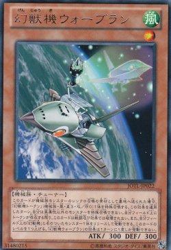 画像1: 幻獣機ウォーブラン