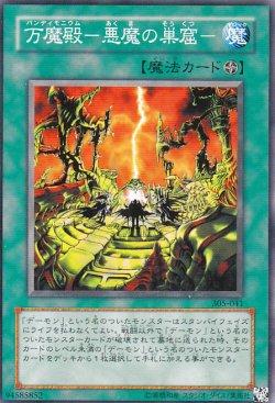 画像1: 万魔殿-悪魔の巣窟-