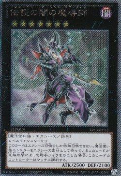 画像1: 伝説の闇の魔導師