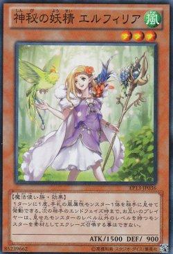 画像1: 神秘の妖精 エルフィリア