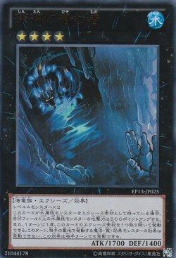 画像1: 深淵に潜む者