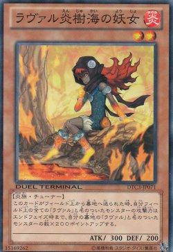 画像2: ラヴァル炎樹海の妖女