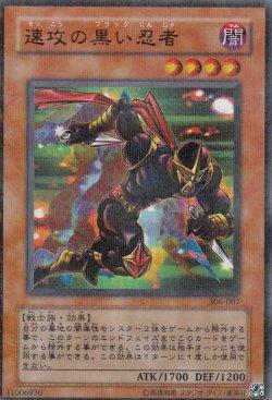画像2: 速攻の黒い忍者