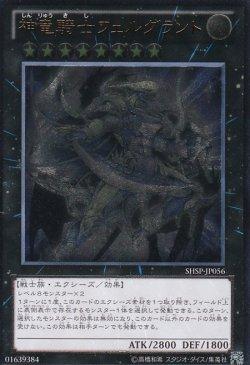 画像2: 神竜騎士フェルグラント