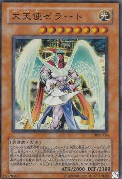 画像3: 大天使ゼラート