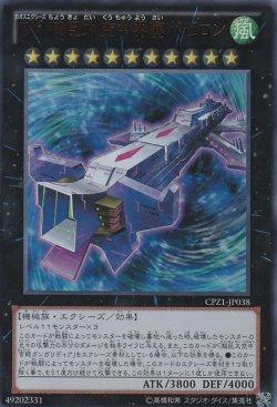画像1: CX 超巨大空中要塞バビロン