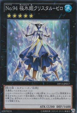 画像1: No.94 極氷姫クリスタル・ゼロ