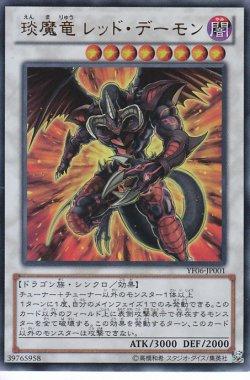 画像1: えん魔竜 レッド・デーモン