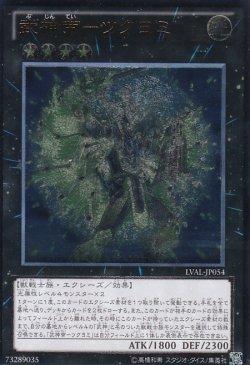 画像2: 武神帝-ツクヨミ