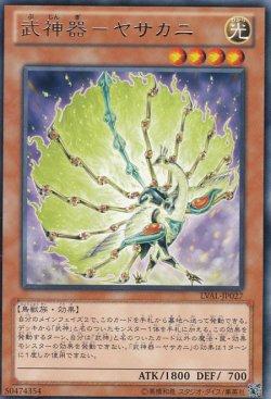 画像1: 武神器-ヤサカニ