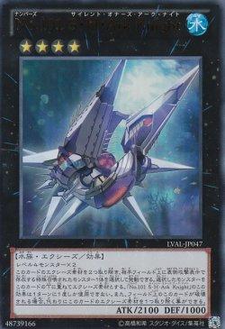 画像1: No.101 S・H・Ark Knight