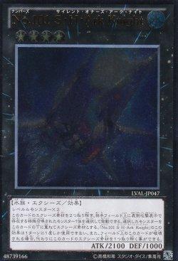 画像2: No.101 S・H・Ark Knight