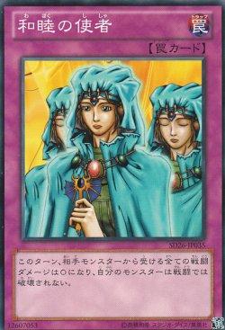 画像4: 和睦の使者