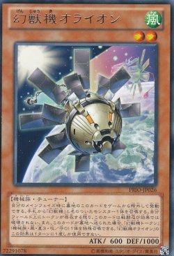 画像1: 幻獣機オライオン