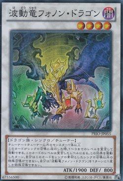 画像1: 波動竜フォノン・ドラゴン