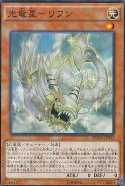 画像1: 光竜星-リフン