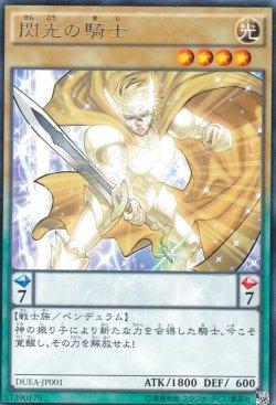 画像1: 閃光の騎士