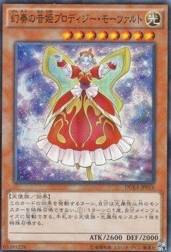 画像1: 幻奏の音姫プロディジー・モーツァルト