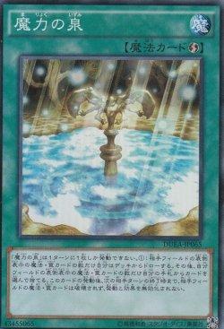 画像1: 魔力の泉
