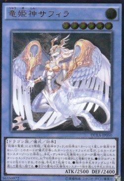 画像2: 竜姫神サフィラ