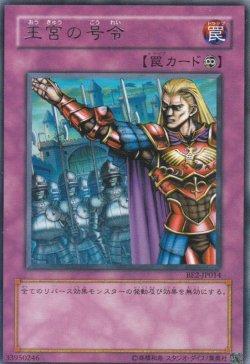 画像3: 王宮の号令