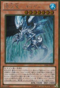 画像2: 瀑征竜-タイダル