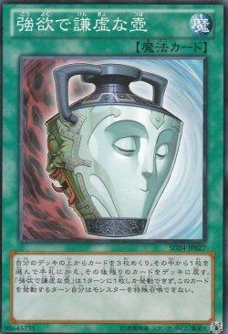 画像4: 強欲で謙虚な壺