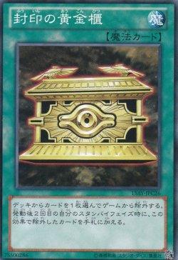 画像2: 封印の黄金櫃