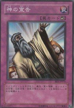 画像3: 神の宣告