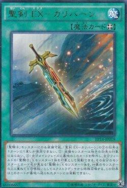 画像1: 聖剣 EX-カリバーン
