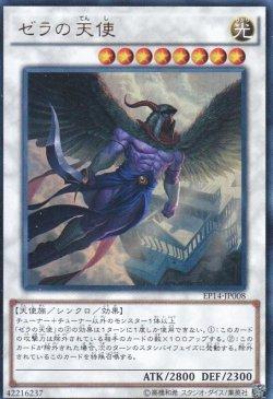 画像1: ゼラの天使
