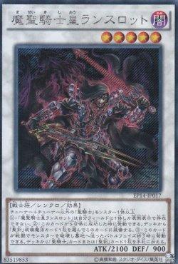 画像2: 魔聖騎士皇ランスロット