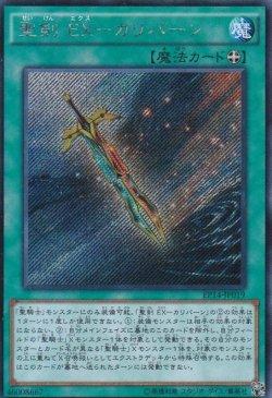 画像2: 聖剣 EX-カリバーン
