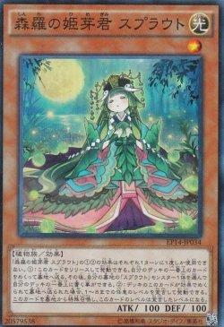 画像1: 森羅の姫芽君スプラウト