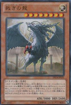 画像5: 裁きの龍
