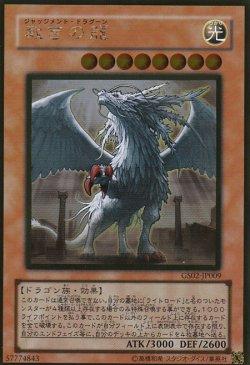 画像3: 裁きの龍