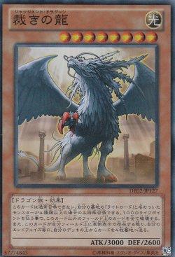 画像4: 裁きの龍