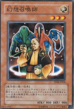 画像2: 幻想召喚師