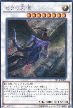 画像2: ゼラの天使
