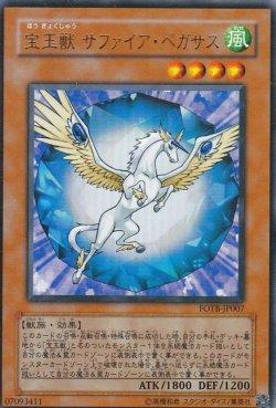 画像1: 宝玉獣 サファイア・ペガサス
