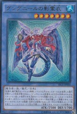 画像1: グングニールの影霊衣