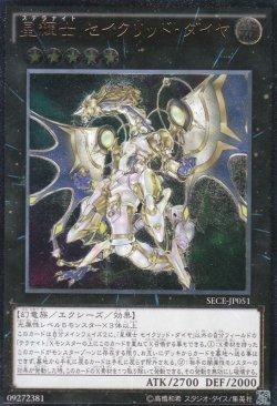 画像2: 星輝士 セイクリッド・ダイヤ