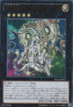 画像1: 星輝士 セイクリッド・ダイヤ