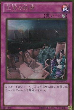 画像2: 王宮の鉄壁