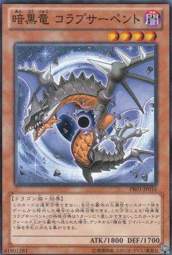 画像2: 暗黒竜 コラプサーペント