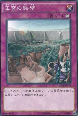 画像3: 王宮の鉄壁