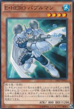 画像3: E・HERO バブルマン