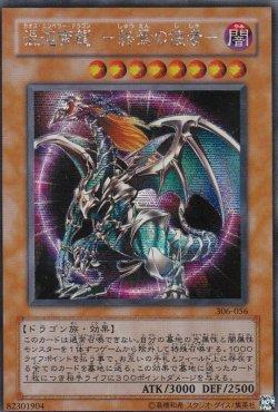 画像2: 混沌帝龍 -終焉の使者-