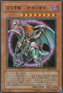 画像3: 混沌帝龍 -終焉の使者-