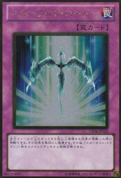 画像4: スターライト・ロード